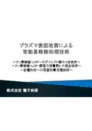 【プラズマ表面改質技術集】プラズマで密着性・接着性の改善、向上 表紙画像