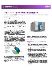 テクニカルノート『ベビーフードに含まれる農薬の高感度定量分析』 表紙画像