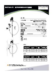 ポンプパッケージ4(酸&アルカリ(腐食性流体)移送用流量計付き電動式ドラムポンプ) 表紙画像