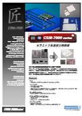 セラミック基板分割装置カタログ