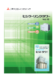 冷却塔『ヒシ(R)クーリングタワー』 表紙画像