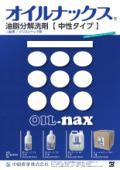 オイルナックス油脂分解剤 食品・食器洗浄機・厨房機器用