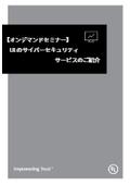 【オンデマンドセミナー】ULのサイバーセキュリティサービスのご紹介