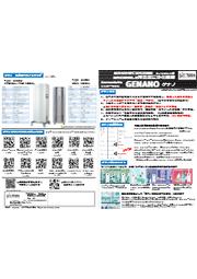 汚染空気浄化装置『GENANO(ゲナノ)』 表紙画像