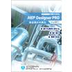 機械設備設計CADシステム『MEP Designer PRO』 表紙画像