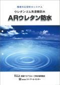 ARウレタン防水