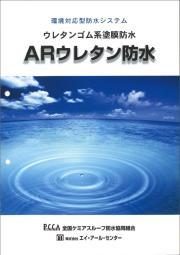 ARウレタン防水 表紙画像
