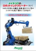パレタイジングロボットシステム