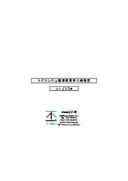 【資料】マグネシウム電源車事業の御提案 表紙画像