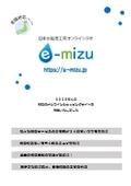 e-mizuご利用の流れ
