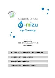 e-mizuご利用の流れ 表紙画像
