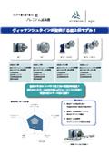プレミアム減速機 / ラック&ピニオンシステム