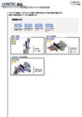 【資料】LiB リチウムイオン電池製造工程における製品用途例