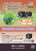 産業用カメラ『BG160M/BG040Mシリーズ』 表紙画像