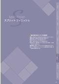 スプリットフィニッシュ 抜粋版PDFカタログ
