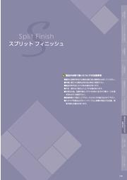 スプリットフィニッシュ 抜粋版PDFカタログ 表紙画像