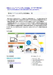 【ユーザー事例紹介】日本クリーンシステム株式会社 様 表紙画像