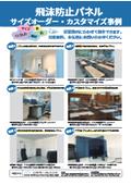 『 飛沫防止パネル』オーダー事例集