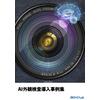 VisionPro DL事例集.jpg