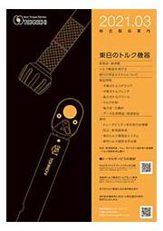 【最新総合カタログ】東日トルク機器総合製品案内2021.03 表紙画像