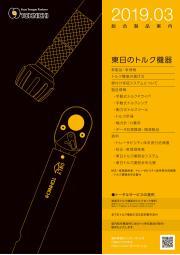 【最新総合カタログ】東日トルク機器総合製品案内2019.03 表紙画像