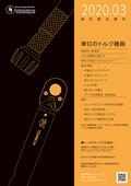 【最新総合カタログ】東日トルク機器総合製品案内2020.03