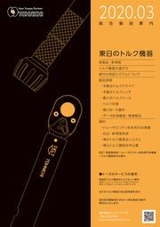 【最新総合カタログ】東日トルク機器総合製品案内2020.03 表紙画像