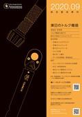 【最新総合カタログ】東日トルク機器総合製品案内2020.09