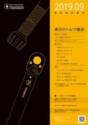 【最新総合カタログ】東日トルク機器総合製品案内2019.09 表紙画像