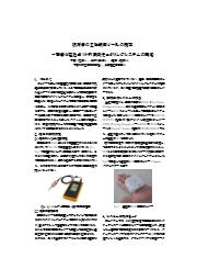 【技術資料】安価な電池式Wi-Fi振動モニタリングシステムの開発 表紙画像