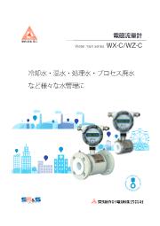 電磁流量計『WX-C』『WZ-C』カタログ 表紙画像