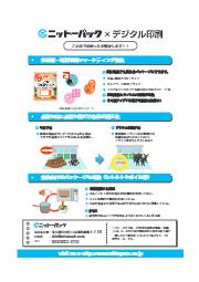 デジタル印刷 表紙画像