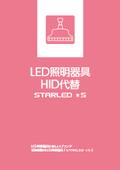LED照明器具 HID代替(高圧水銀ランプ、メタルハライドランプ、高圧ナトリウムランプからの置き換え) 表紙画像