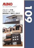 【109】ウォール&エクステリア製品カタログ