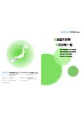 【資料】食品臨床試験 受託試験一覧 表紙画像