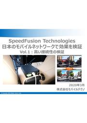 【資料】Vol.1 高い接続性の検証(SpeedFusion) 表紙画像
