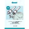 【ブルックナー】検査・測定用精密回転センター『Type-CSM』 表紙画像