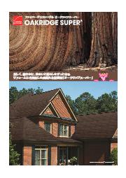 アスファルトシングル屋根材『オークリッジスーパー』カタログ 表紙画像