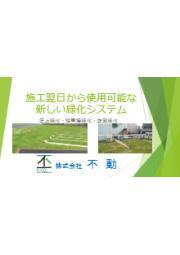 株式会社不動の屋上緑化【施工実績・写真有】 表紙画像