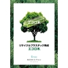 エコロ木カタログ_G-Place_.jpg