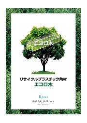エコロ木 製品カタログ 表紙画像