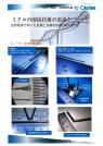 ミクロの溶接技術 表紙画像