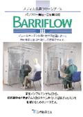 メディカル用クリーンブース『バリフローIII』