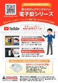 『YouTube公式チャンネルのご案内』動画でわかりやすく解説! 表紙画像