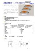 高調波測定用ハイパスフィルタ 「HPF」