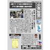 DM(大勇新聞)ver.6(関西).jpg