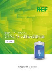 【資料】リチウムイオン電池の基礎知識 表紙画像