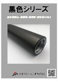 黒色硬質アルマイト処理/低温黒色クロム処理『黒色シリーズ』