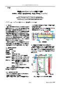【資料】狭隘地におけるオイルタンク設置への適用