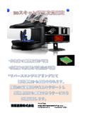 3Dスキャン型三次元測定サービス